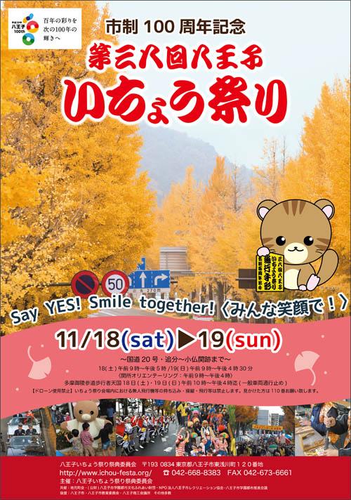 hachioji-ichomatsuri.jpg の画像