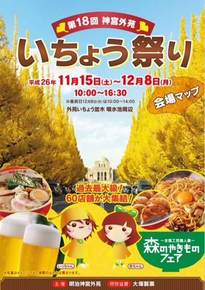 jingugaien-ichomatsuri.jpg の画像