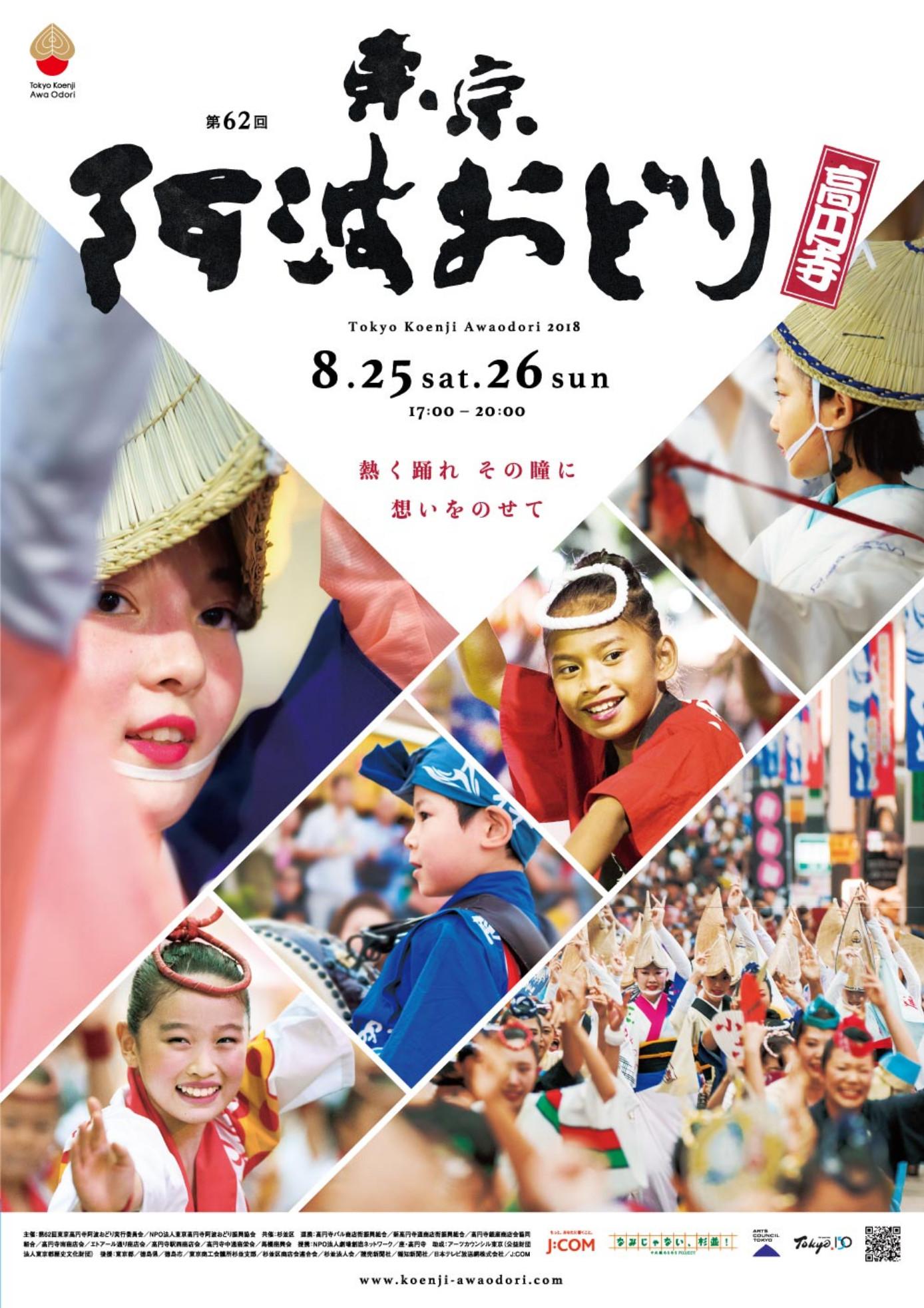 高円寺阿波踊り【2018年8月25日(土),26日(日)】の画像